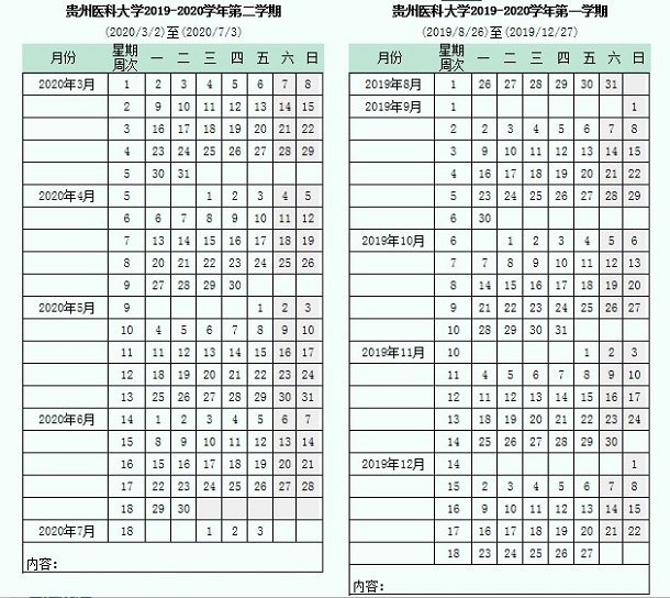 贵州医科大学校历
