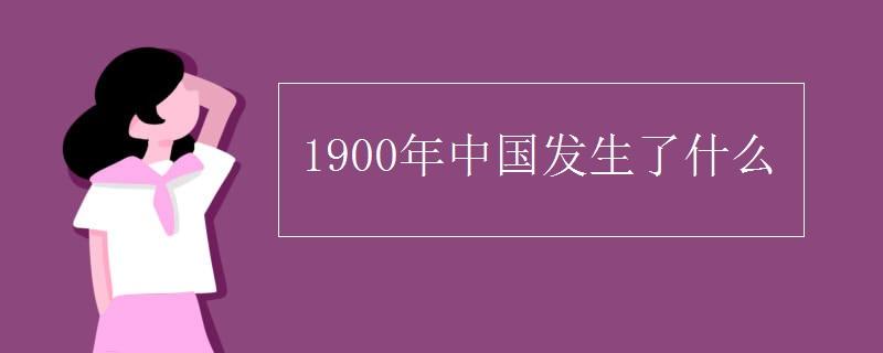 1900年中国发生了什么