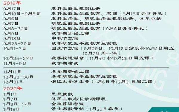 浙江大学寒假时间