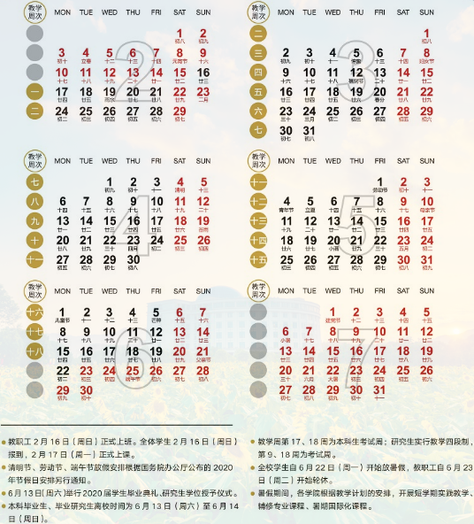 浙江工业大学寒假时间