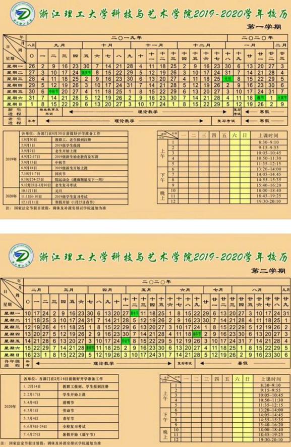 浙江理工大學寒假時間