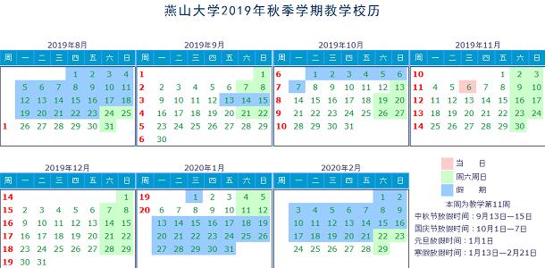 燕山大学2020年寒假放假时间
