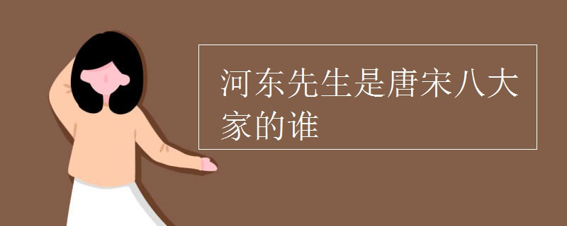 河东先生是唐宋八大家的谁