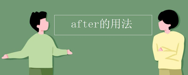 after的用法