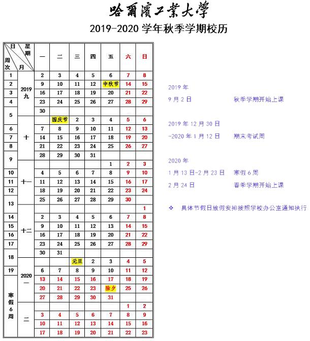 哈尔滨工业大学2020年寒假时间