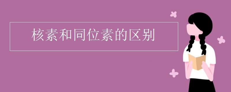 鏍哥礌鍜屽悓浣嶇礌鐨勫尯鍒? width=