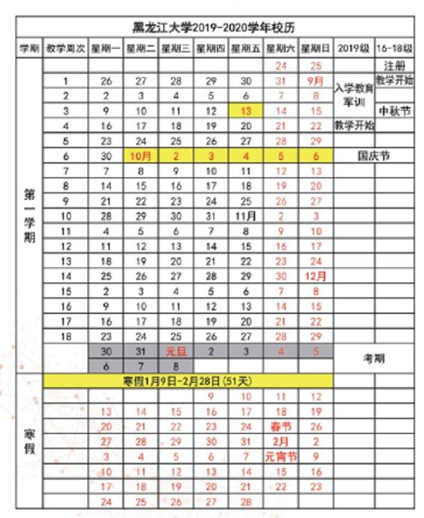 黑龙江大学2020年寒假时间