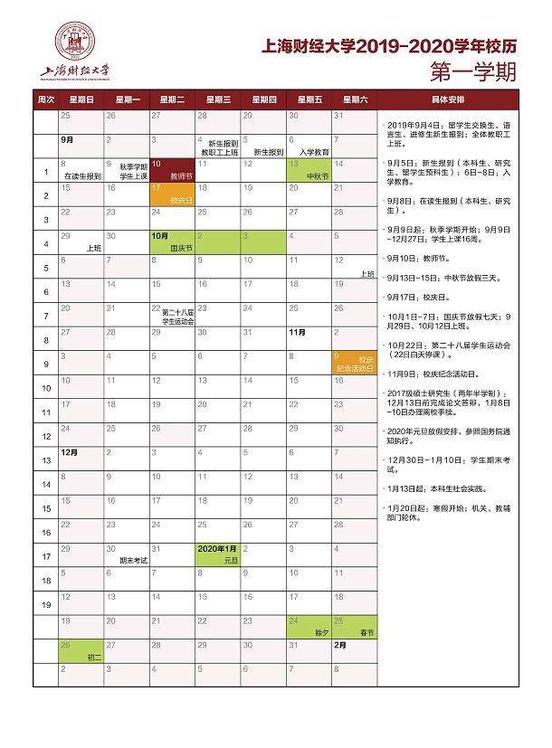 上海财经大学2020年什么时候放寒假