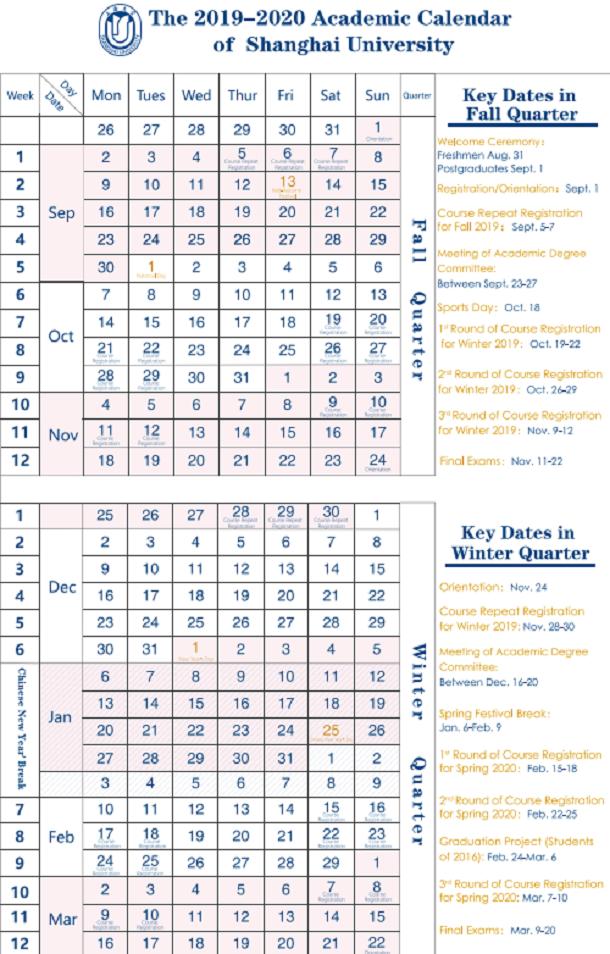 上海大学2020年什么时候放寒假