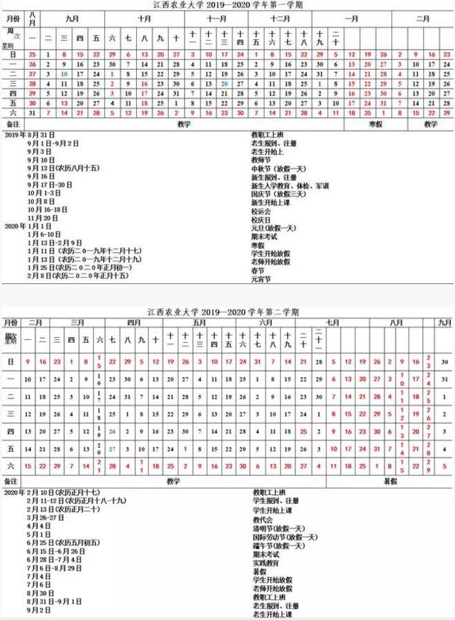 江西农业大学寒假时间