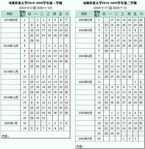 河南科技大学寒假时间