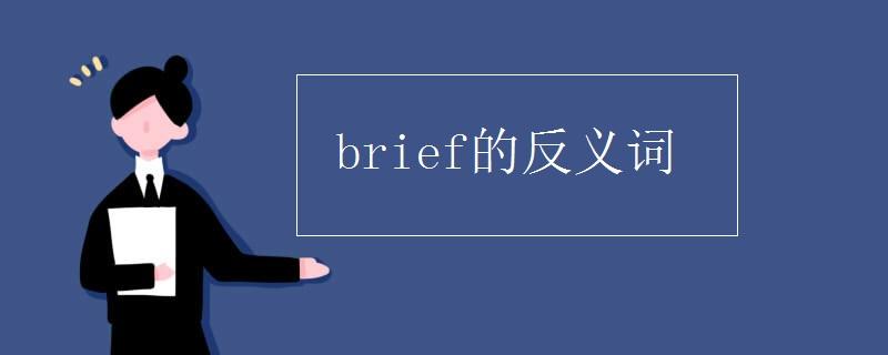 brief的反义词