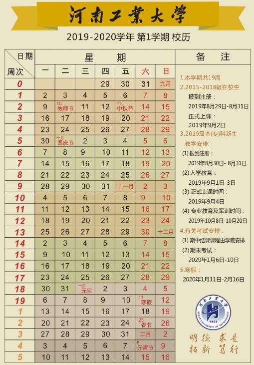 河南工业大学寒假时间