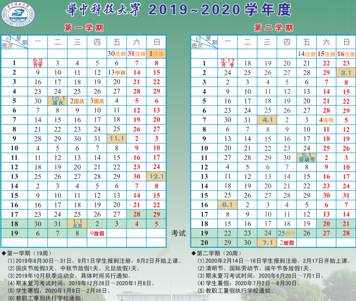 华中科技大学寒假时间