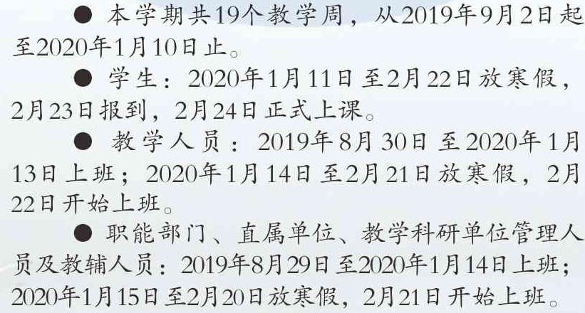 武汉理工大学寒假时间