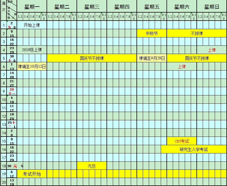 中国地质大学寒假时间