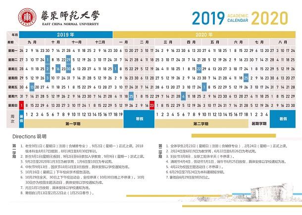 2020年华东师范大学寒假放假时间