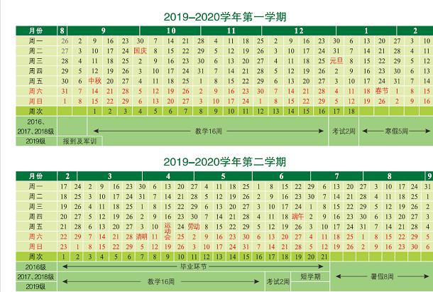 江南大学寒假放假时间2020