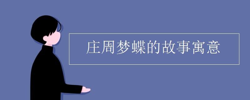 庄周梦蝶的故事寓意