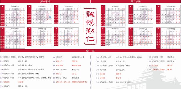 南京农业大学2020放寒假时间
