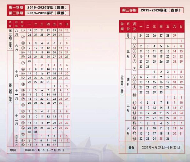 南京理工大学2020放寒假时间
