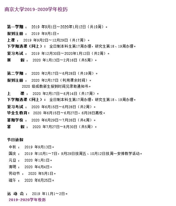 南京大学寒假放假时间