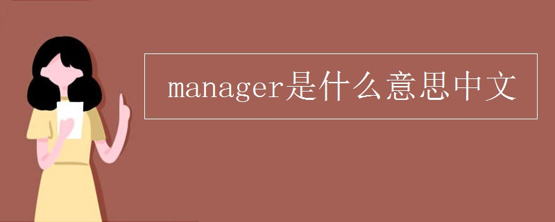 manager是什么意思中文