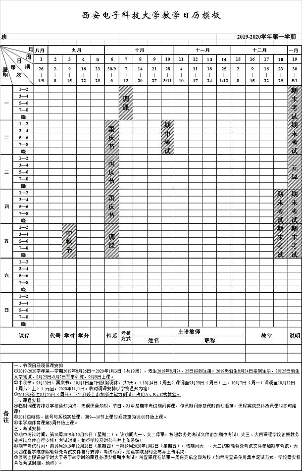 西安电子科技大学校历