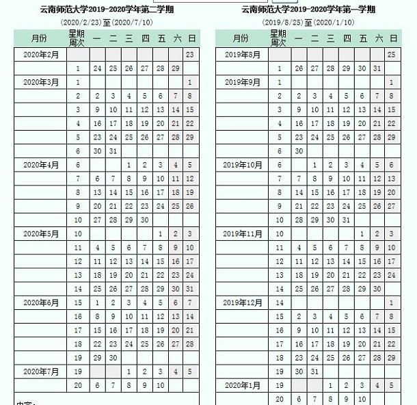 云南师范大学校历