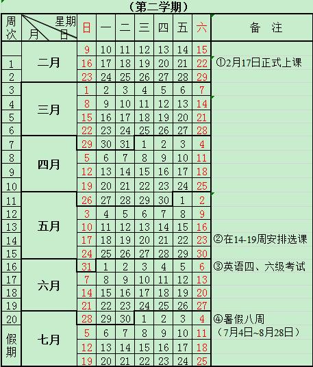 长沙理工大学寒假时间
