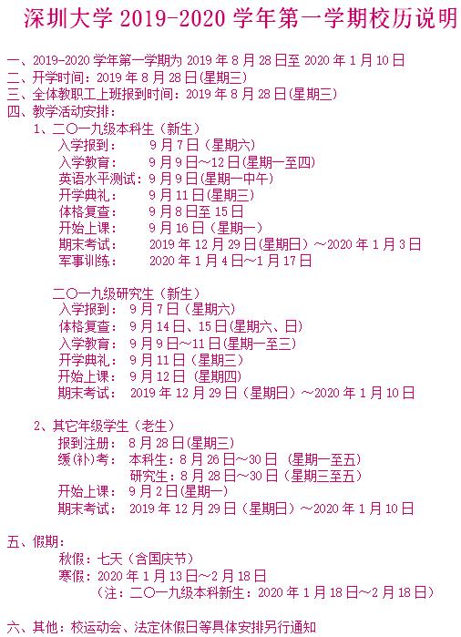 深圳大学寒假时间