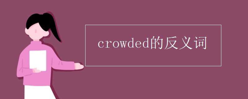 crowded的反義詞
