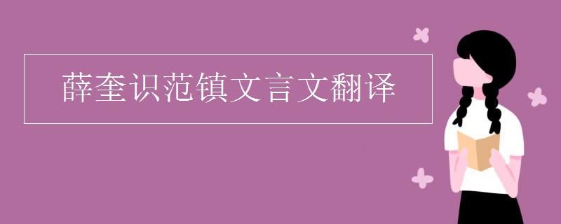 薛奎识范镇文言文翻译