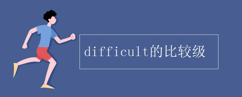 difficult的比較級
