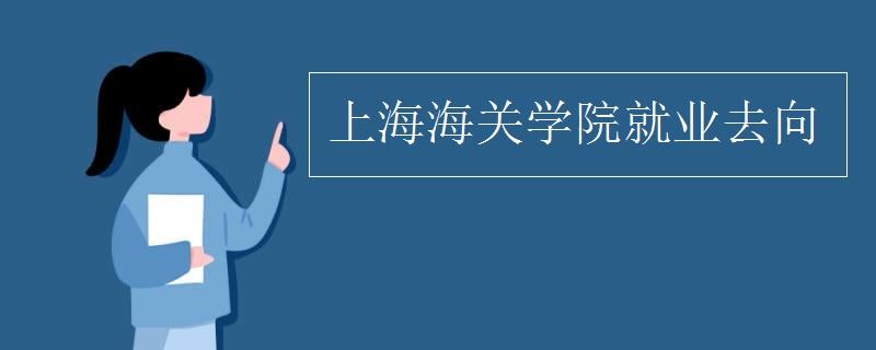 上海海关学院就业去向