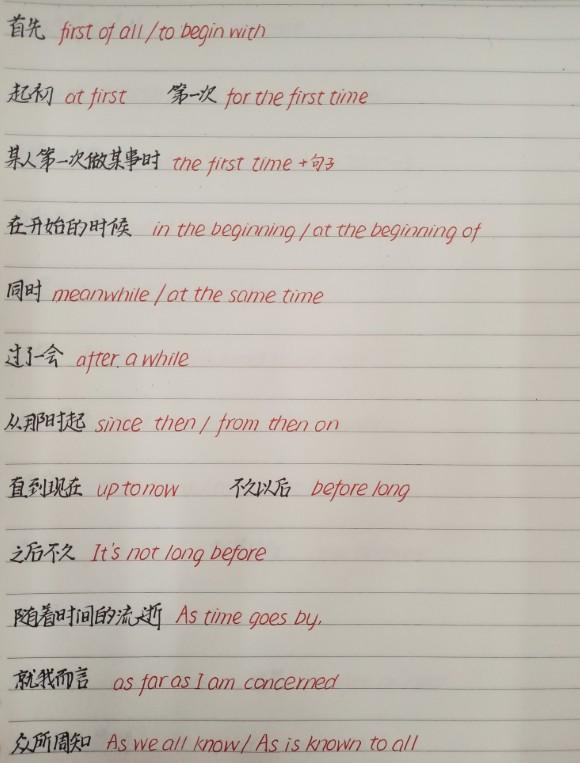 衡水学霸手写英语作文万能句