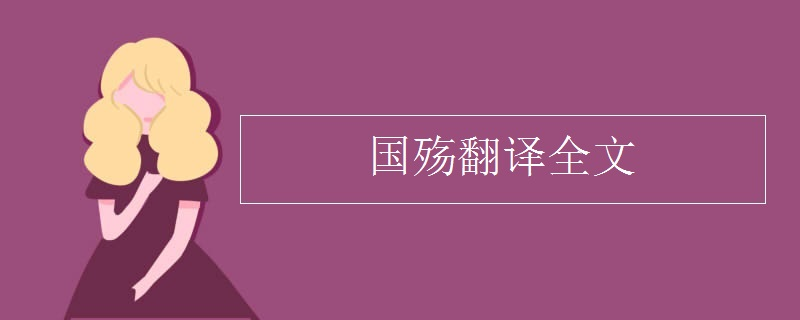 国殇翻译全文