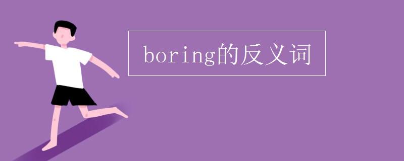 boring的反义词