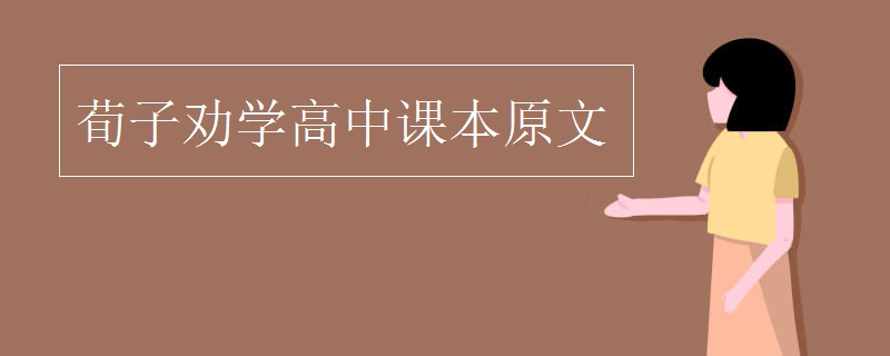 荀子劝学高中课本原文