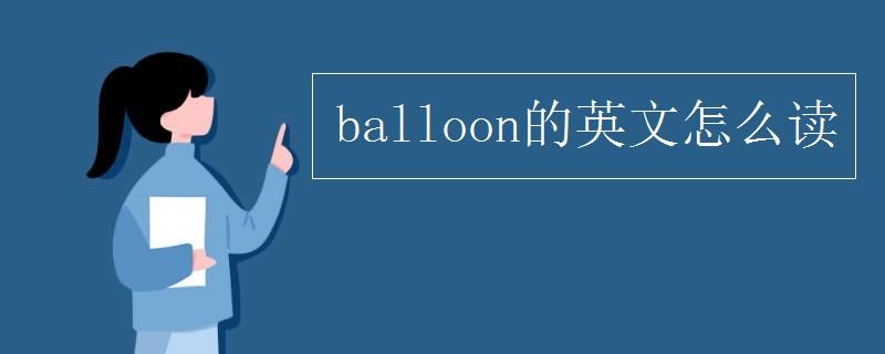 balloon的英文怎么读
