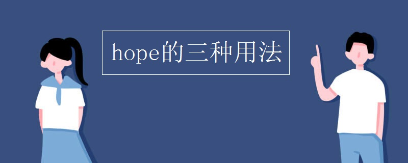 hope的三种用法