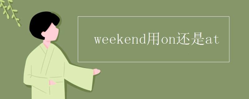 weekend用on还是at
