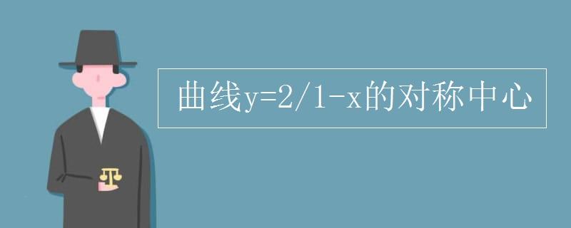 曲线y=2/1-x的对称中间
