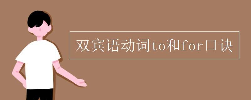 双宾语动词to和for口诀