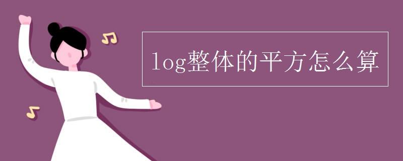 log整體的平方怎麽算