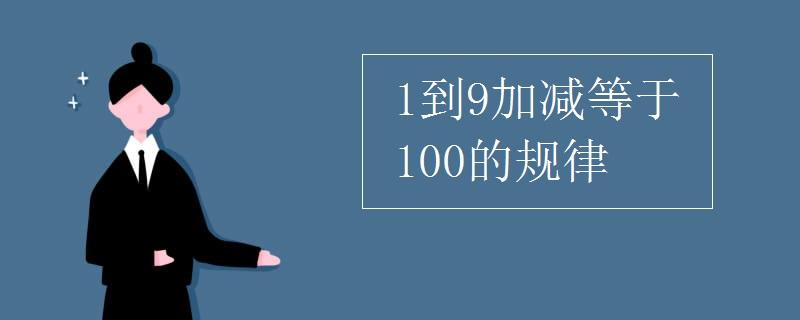 1到9加減等于100的規律