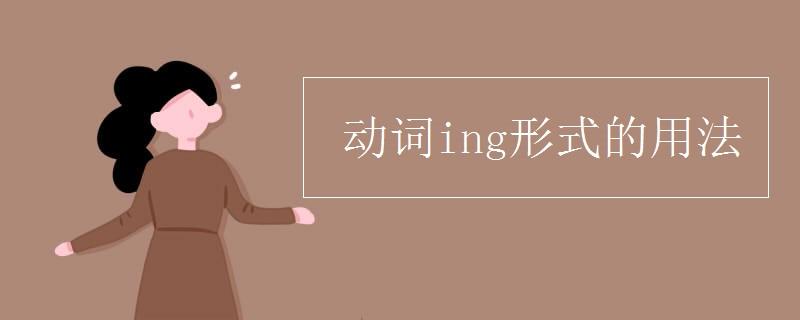 动词ing形式的用法