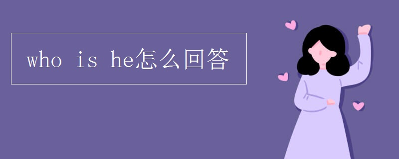 who is he怎么回答