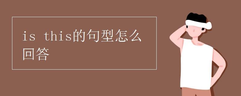 is this的句型怎么回答