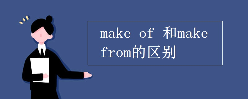 make of 和make from的区别